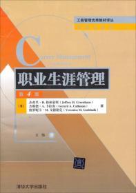 正版二手包邮职业生涯管理(第4版)格林豪斯9787302357032