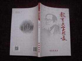 教育文字辑录(刘中树!小16开!2014年1版1印!) [DF]