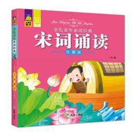 正版新书金色童年必读经典:宋词诵读【注音】