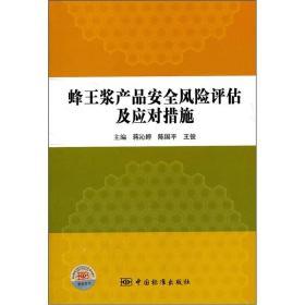 正版】蜂王浆产品安全风险评估及应对措施