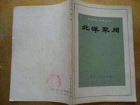 中国年代史丛书  北洋军阀