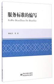 服務標準的編寫 專著 柳成洋等著 fu wu biao zhun de bian xie
