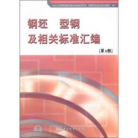 鋼坯型鋼及相關標準匯編(第3版)