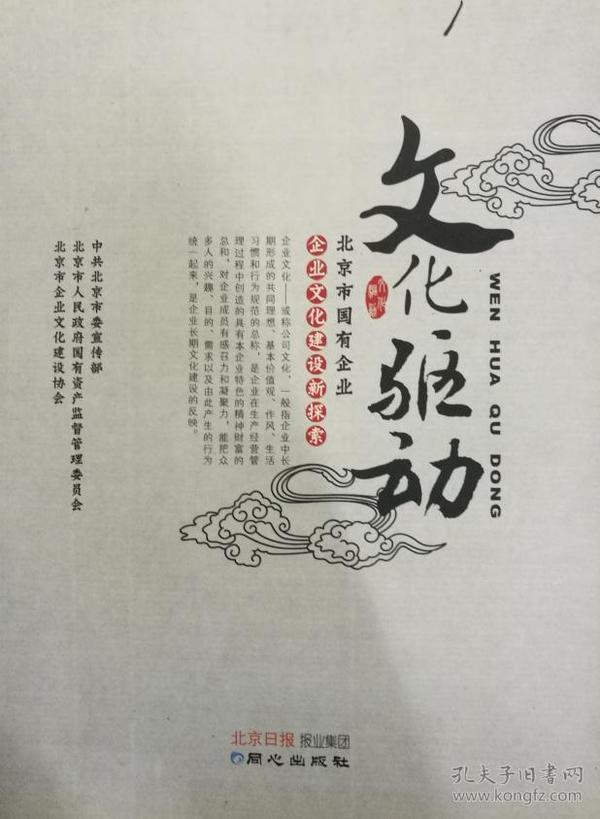 文化驱动--北京市国有企业企业文化建设新探索