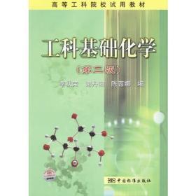 工科基础化学(第二版)——高等工科院校试用教材