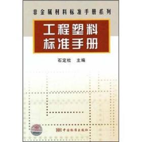 非金屬材料標準手冊系列:工程塑料標準手冊