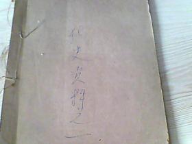 社史资料【1952年马家垅区】