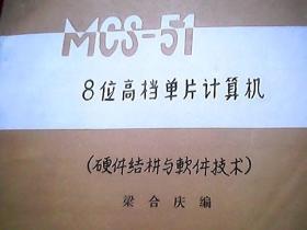 MCS-51 8位高档单片计算机(硬件结构与软件技术)