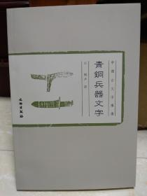 中国古文字导读; 青铜兵器文字( 一版一印) 。