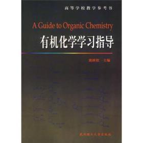 有机化学学习指导教学参考书 姚映钦 武汉理工大学出版9787562920