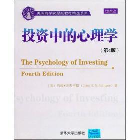 投资中的心理学