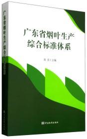 正版】广东省烟叶生产综合标准体系