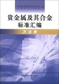 貴金屬及其合金標準匯編(方法卷)