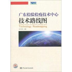 正版】广东检验检疫技术中心技术路线图