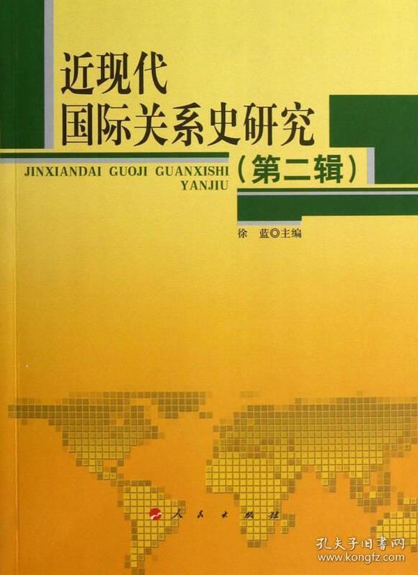 近现代国际关系史研究:第二辑
