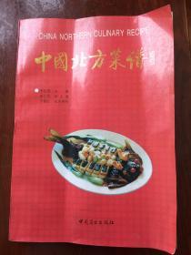中国北方菜谱