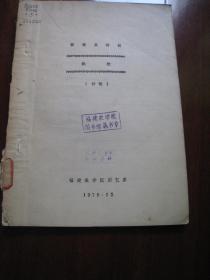 福建果树志 枇杷(初稿)
