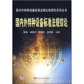 国内外特种设备标准法规综论