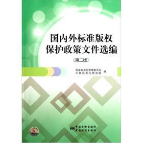 國內外標準版權保護政策文件選編(第2版)