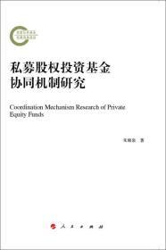 私募股权投资基金协同机制研究