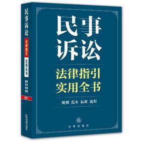 民事诉讼/法律指引实用全书