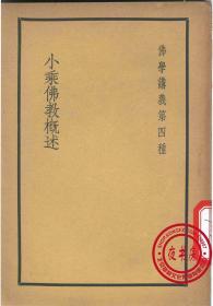 小乘佛教概述-1937年版-(复印本)-佛学讲义