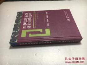 【正版】军事信息系统体系结构技术