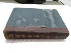 王阳明全集 (下)1935年初版