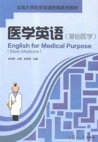 医学英语基础医学