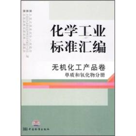 化學工業標準匯編:無機化工產品(卷單質和氧化物分冊)