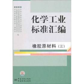 正版】化学工业标准汇编[ 橡胶原材料 三]