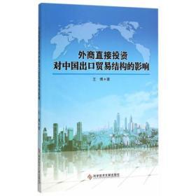 外商直接投资对中国出口贸易结构的影响