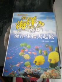 青少年科学普及丛书   向海洋进军  海洋生物大起底