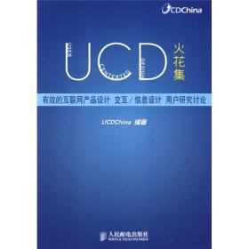 UCD火花集:有效的互联网产品设计、交互/信息设计、用户研究讨论