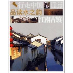 品读水之韵(江南古镇)-行走中国