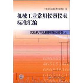机械工业常用仪器仪表标准汇编:试验机与无损探伤仪器卷(上)