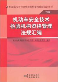 機動車安全技術檢驗機構資格管理培訓教材(下篇):機動車安全技術檢驗機構資格管理法規匯編