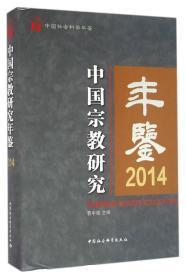 中国宗教研究年鉴2014