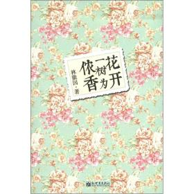 【二手包邮】花开一树为侬香 林徽因 无出版社信息