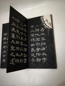 学古斋隶书 布面精装经折装 苏州艺石斋出版