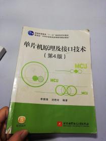 """普通高等教育""""十一五""""国家级规划教材:单片机原理及接口技术(第4版)"""