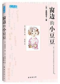 窗边的小豆豆 岩崎千弘图 南海出版社 9787544250580