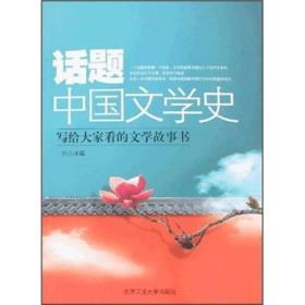 话题中国文学史:写给大家看的文学故事书