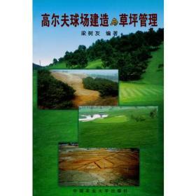 高尔夫球场建造于草坪管理