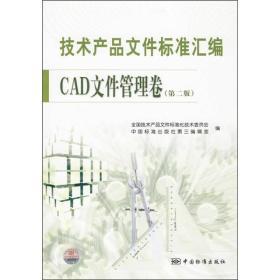 正版ue-9787506655668-技术产品文件标准汇编CAD文件管理卷(第2版)