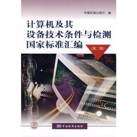 正版ue-9787506643436-计算机及其设备技术条件与检测国家标准汇编