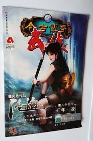 今古传奇武侠2007三月下半月版