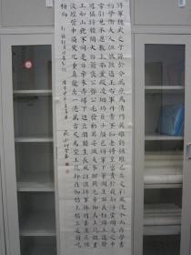 庞水印 楷书 竖幅 178*48cm p505-102