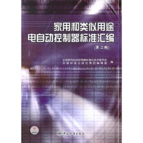 家用和类似用途电自动控制器标准汇编(第2版)