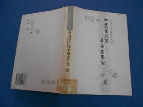 中国民主党派史丛书(中国国民党革命委员会卷)精装